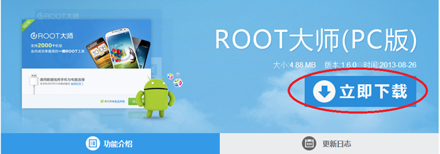 root-lg-optimus-l5-ii_thumb