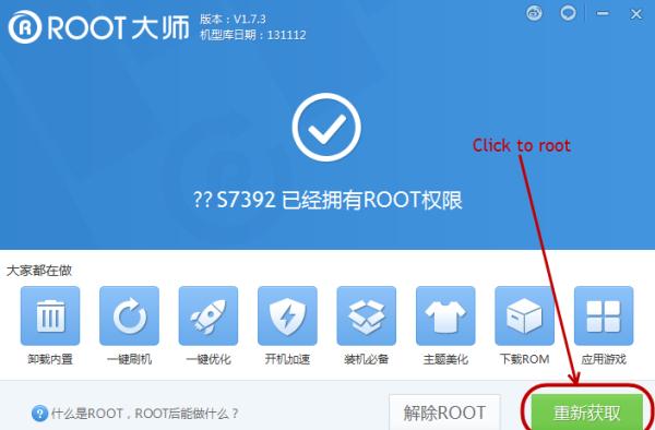 Galaxy-Trend-Start-Root-600x406