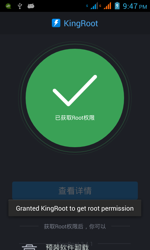 Kingroot button